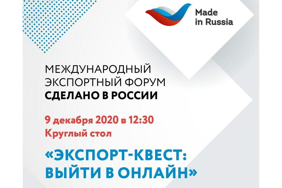 В основной деловой программе в 12:30 состоится круглый стол «Экспорт-квест: выйти в онлайн»