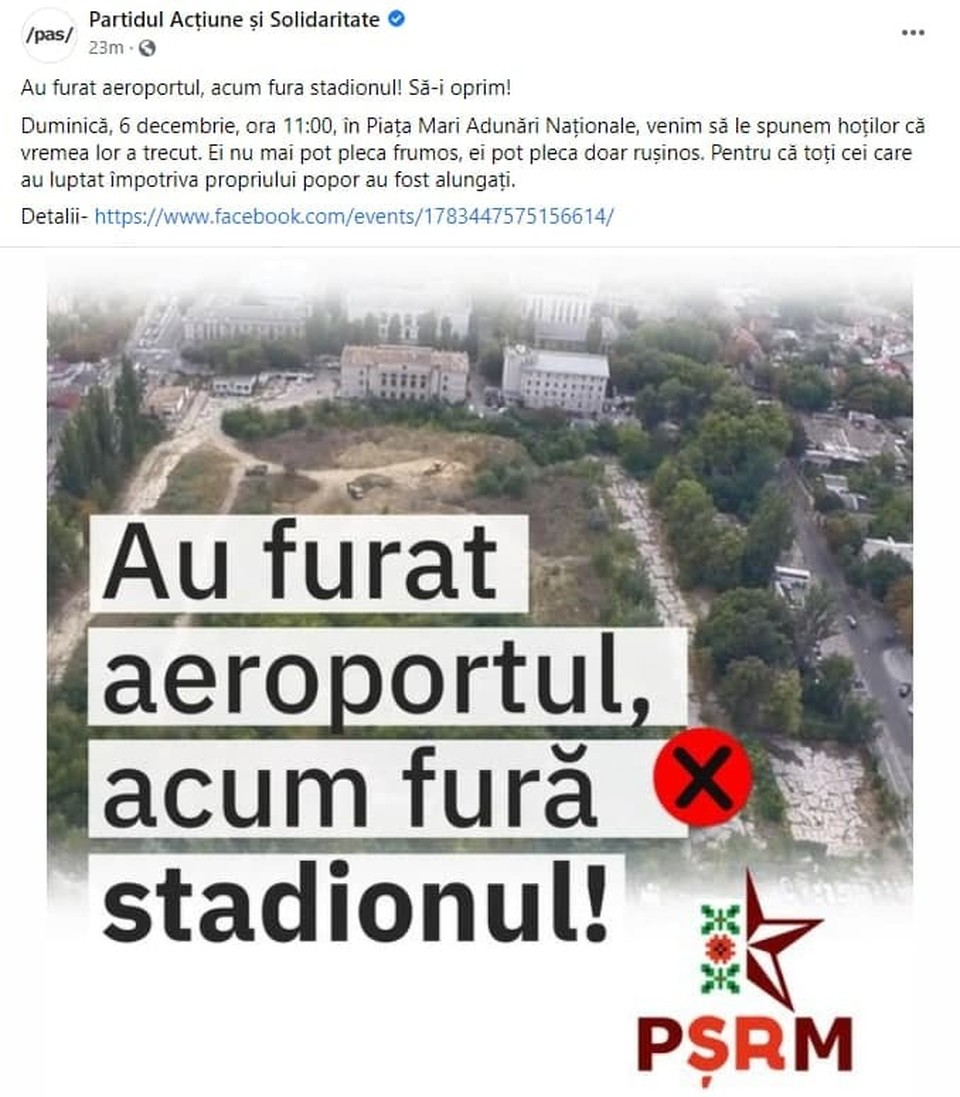 Настоящая причина, из-за которой Майя Санду выводит людей на протесты в разгар эпидемии – это защита земельного участка бывшего республиканского стадиона, который был передан США. Фото:соцсети