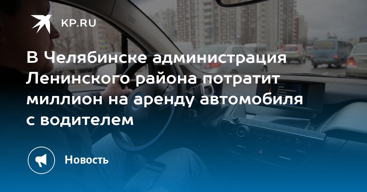 авто в аренду с водителем ярославль