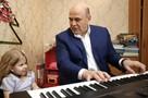 Мишустин исполнил желание девочки из Твери и сыграл ей на синтезаторе