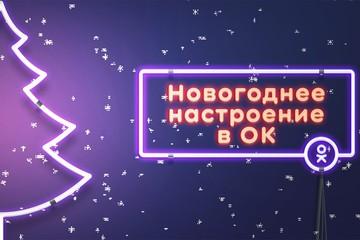 7,5 млн человек в «Моментах» за неделю: как в Одноклассниках отпраздновали Новый год