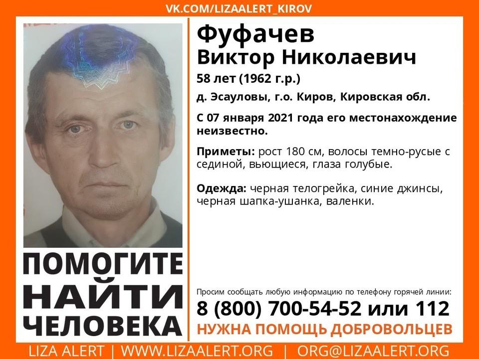 Приметы пропавшего сообщает поисковой отряд «Лиза Алерт». Фото: vk.com/lizaalert_kirov