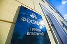 """Акции """"ФосАгро"""" - в числе лучших российских ценных бумаг 2020 года"""