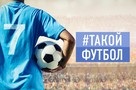 «Такой футбол» вернется на телеканал «Санкт-Петербург»