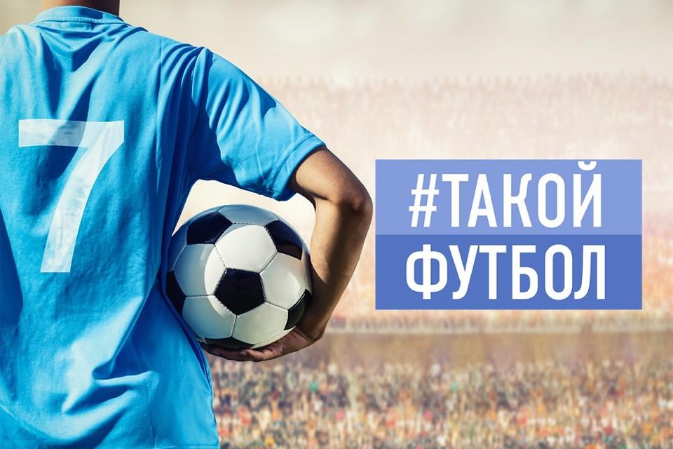 В студии будут обсуждать футбольные страсти с авторитетными экспертами. Фото: Телеканал «Санкт-Петербург».