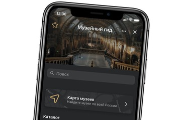 ВКонтакте объединит все музеи России на платформе «Музейный гид»
