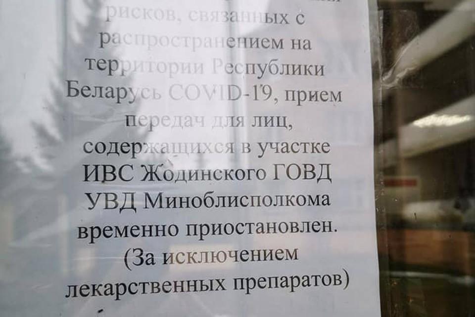 В Жодино перестали принимать передачи для задержанных. Фото: facebook.com/kapustec