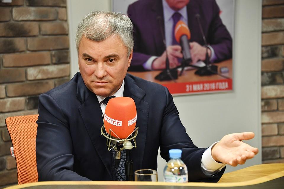 Вячеслав Володин во вторник приехал на радио «Комсомольская правда»