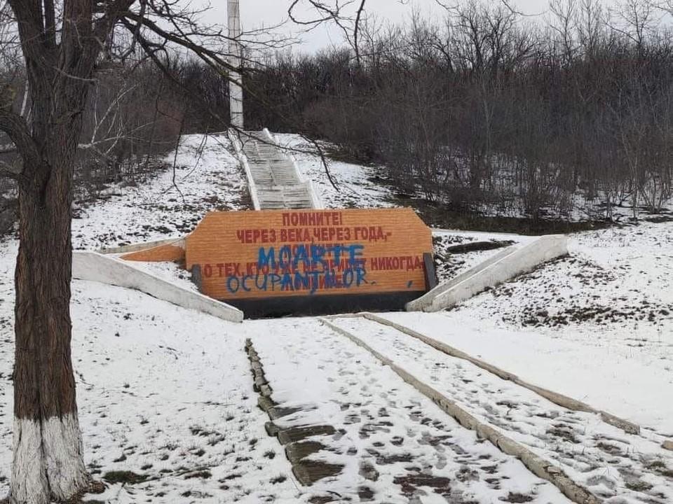 Посольство России в Молдове осудило акт вандализма.
