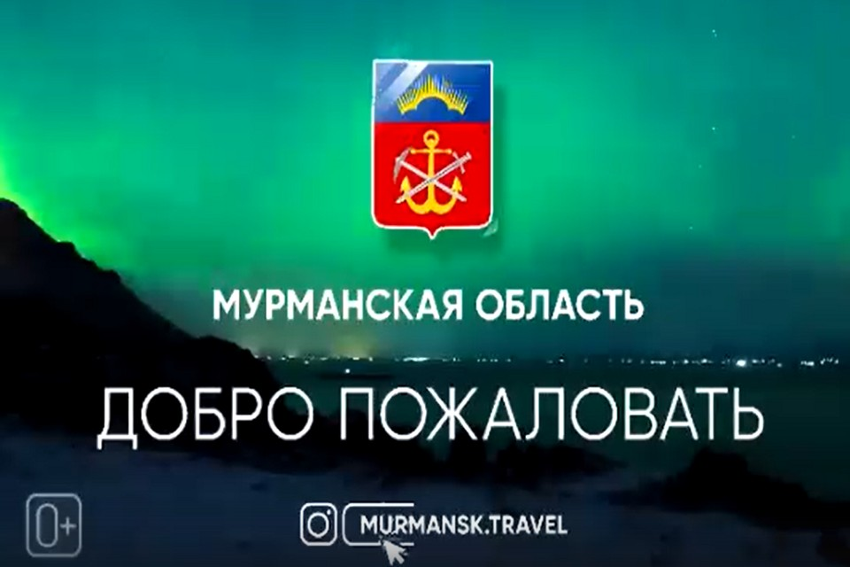 Путешественников зовут на отдых в Заполярье. Фото: скриншот видео