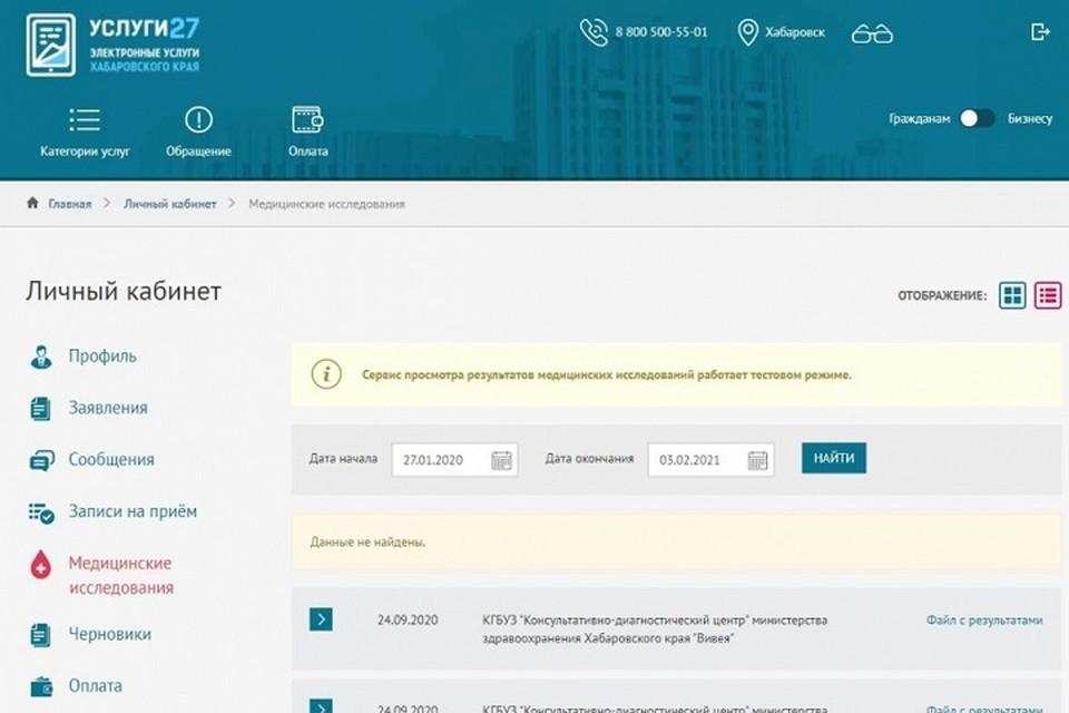 Результаты медицинских исследований жители Хабаровского края смогут получать онлайн