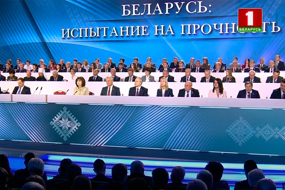 Всебелорусское народное собрание. Фото: скриншот прямой трансляции