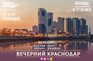 Почему за парки Краснодара идет война? В гостях координатор движения «Помоги городу» Елена Шувалова