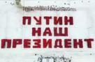 Сотрудники «Сима-ленда» объяснили, почему решили поддержать президента флешмобом