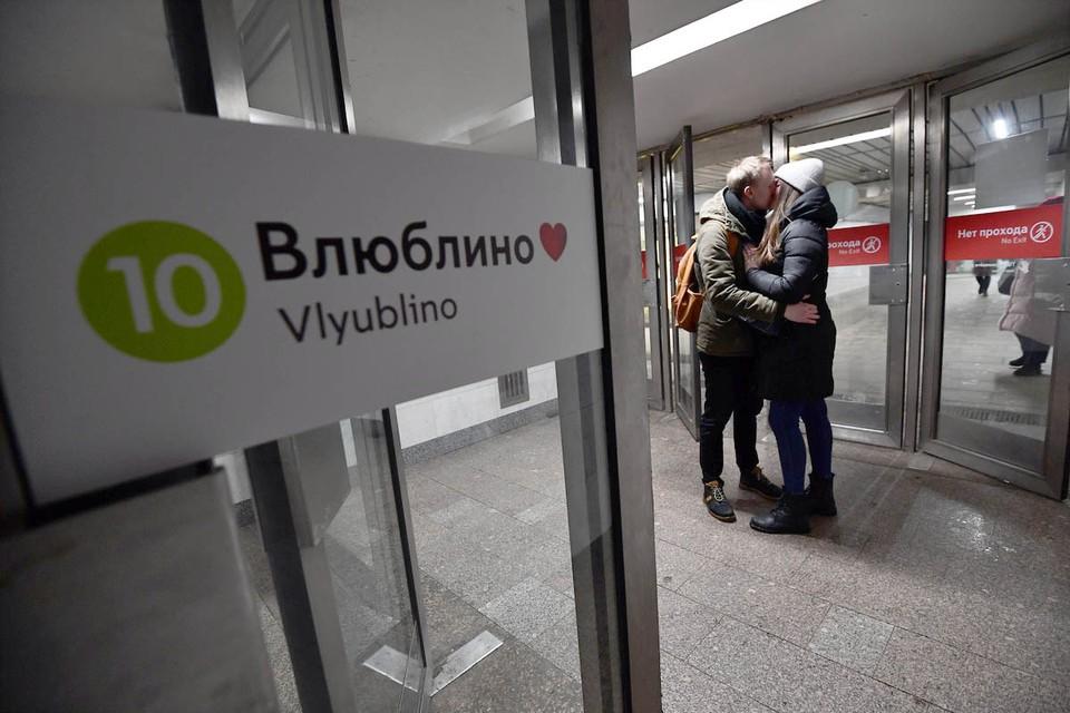 Станцию Люблино в Москве переименовали в честь Дня влюбленных.