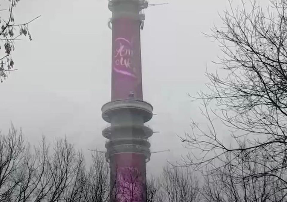 Валентинка появилась на фасаде Останкинской телебашни