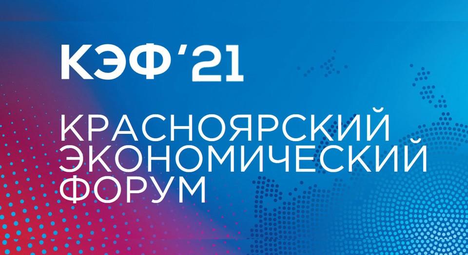 Форум пройдет 12-16 апреля 2021 года. Фото: АНО «КРЕС»