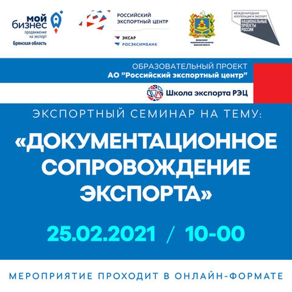 Центр поддержки экспорта Брянской области ГАУ БО ЦОУ «Мой бизнес».