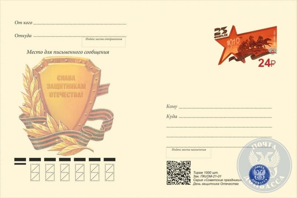 Карточка «День защитника Отечества» открыла серию выпусков, посвященную советским праздникам. Фото: postdonbass.com