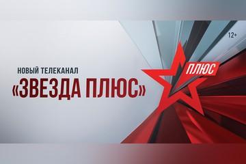 В России появился канал документальных фильмов «Звезда Плюс»