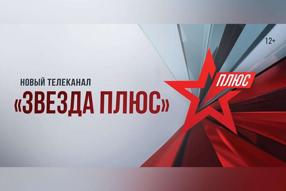 В День Защитника Отечества в России будет запущен телеканал «Звезда Плюс».