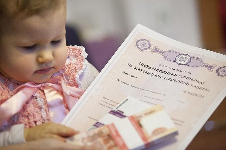 Минтруд создаст правила направления средств материнского капитала на накопительные пенсии