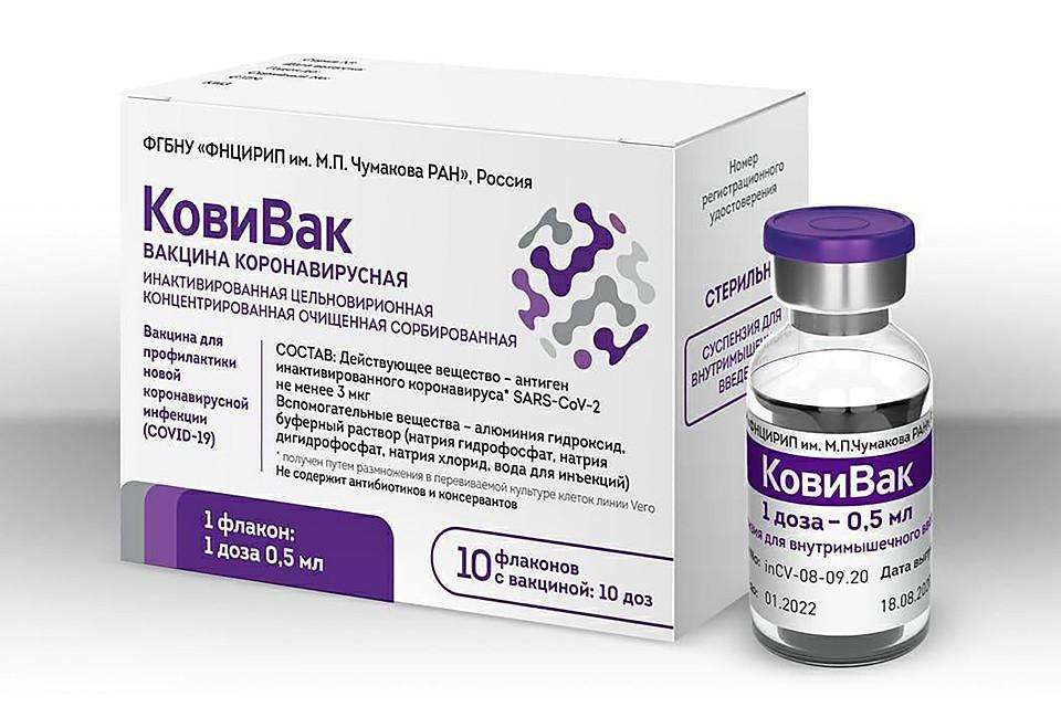Вакцина против коронавируса «КовиВак» центра Чумакова прошла госрегистрацию