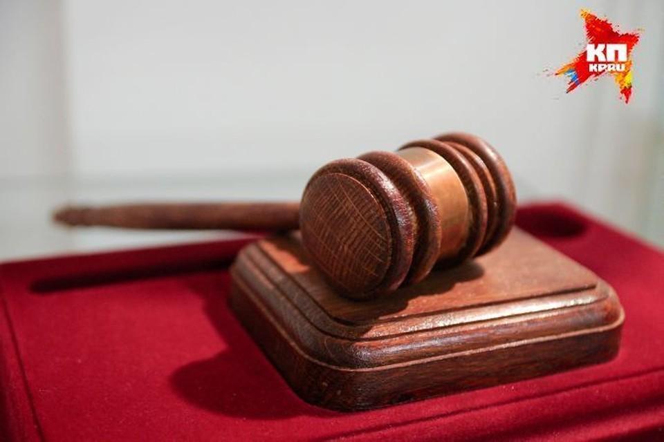 Суд приговорил убийцу к пожизненному заключению.
