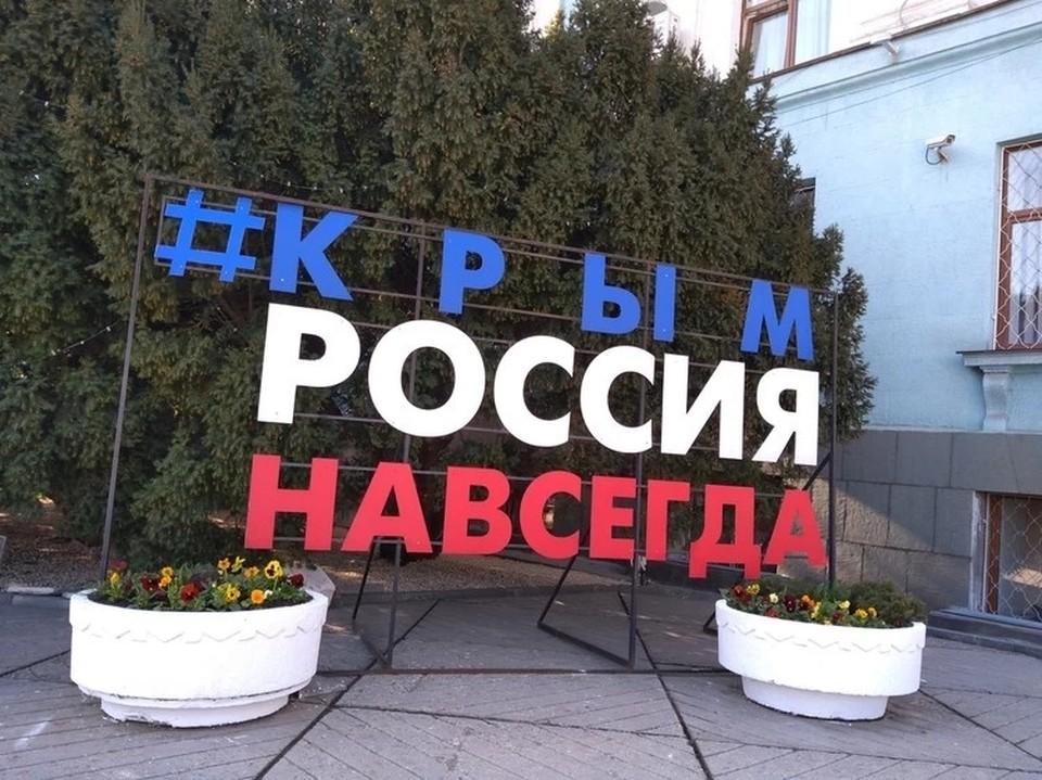 Крым стал российским регионом в 2014 году