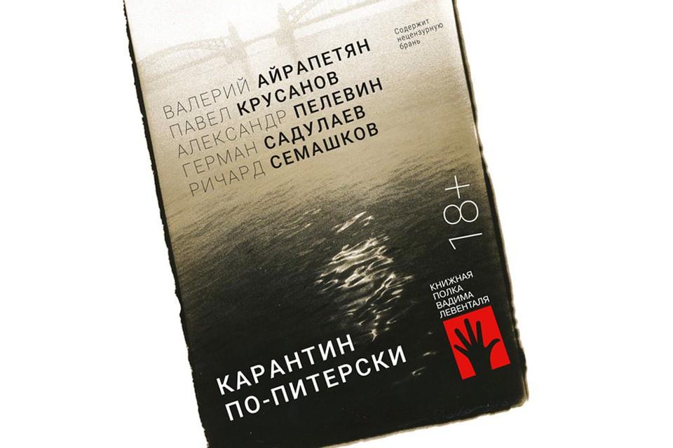 """Обложка книги """"Карантин по-питерски""""."""