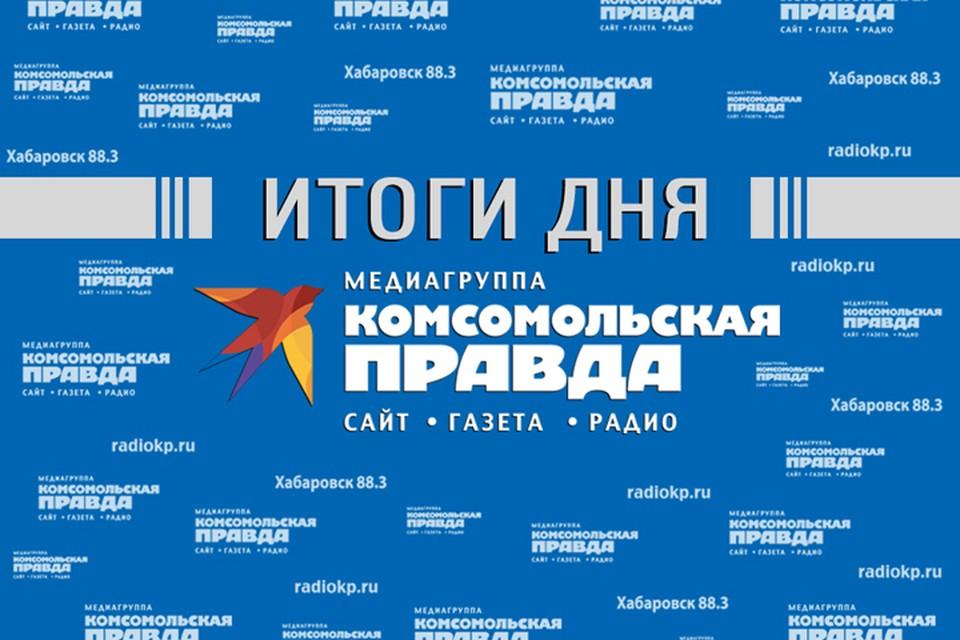 """30 марта в обзоре """"КП-Хабаровск"""""""
