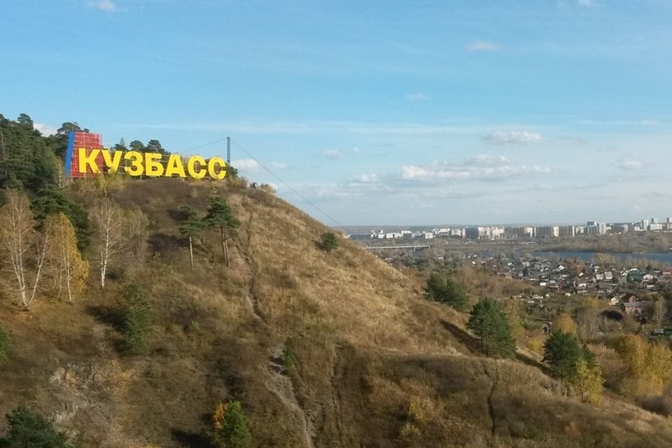Посвященные 300-летию Кузбасса улицы появятся в Воронеже