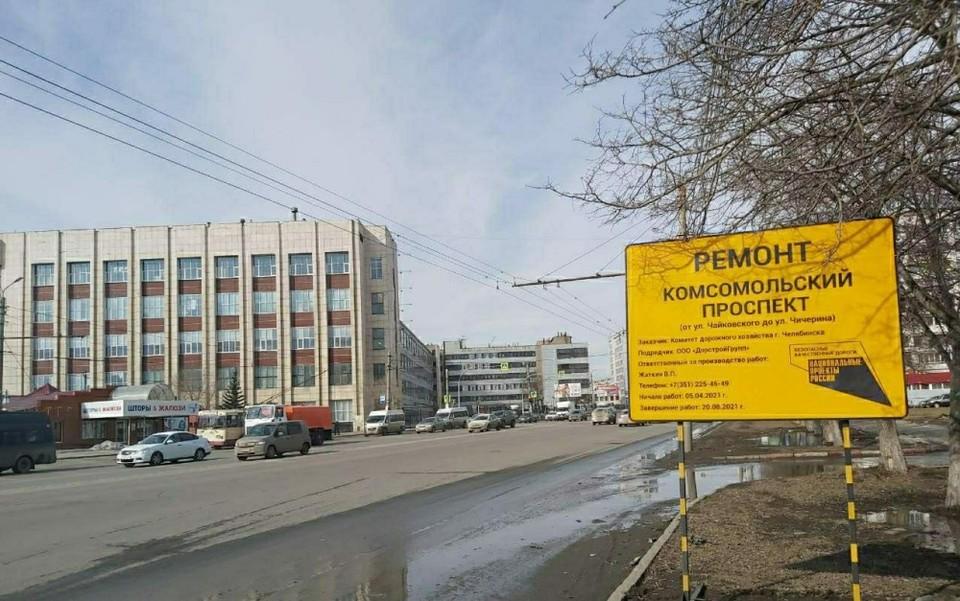 За работы по обновлению дороги отвечают два подрядчика. Фото: пресс-служба мэрии Челябинска