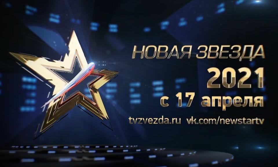 Новый сезон всероссийского вокального конкурса стартует 17 апреля