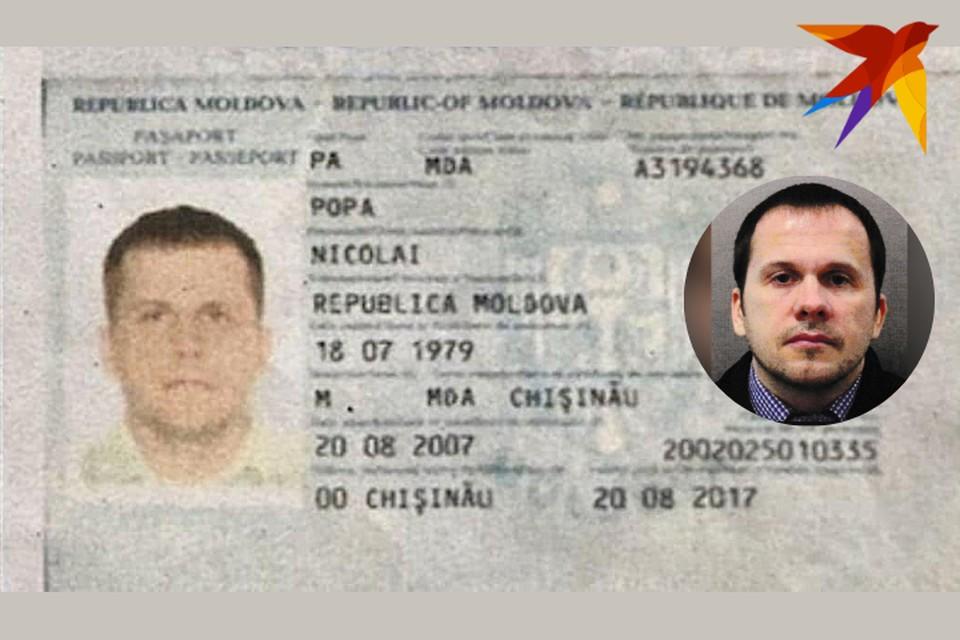 Скриншот паспорта - с нашей вставкой.