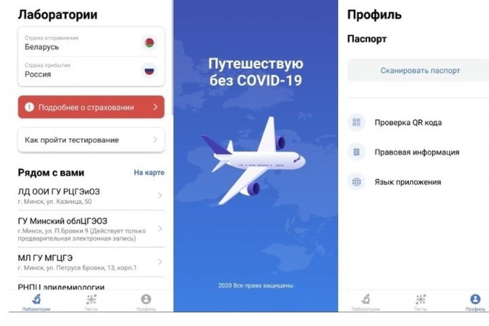 Белорусам, которые планируют лететь из Минска в Москву, нужно будет установить заранее специальное приложение. Фото: скриншот с приложения