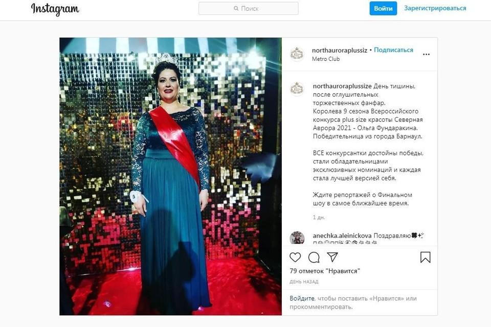 Ольга Фундаракина. Скриншот со страницы northauroraplussize в instagram