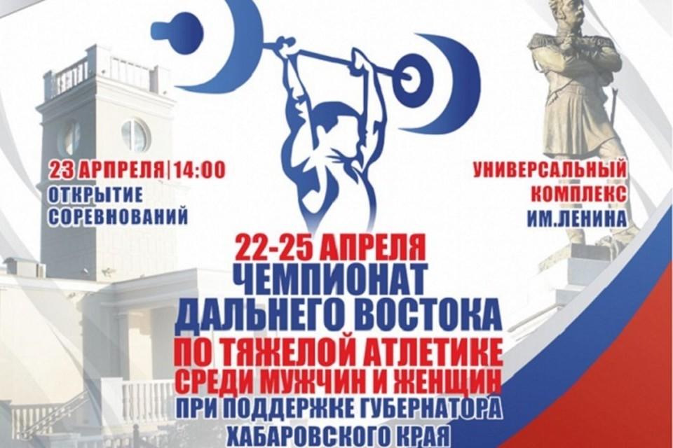 Чемпионат по тяжелой атлетике пройдет в Хабаровске