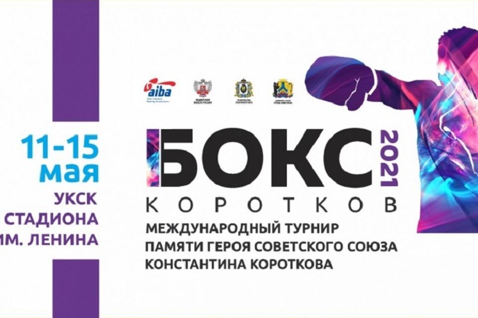 Международный турнир по боксу пройдет в Хабаровске