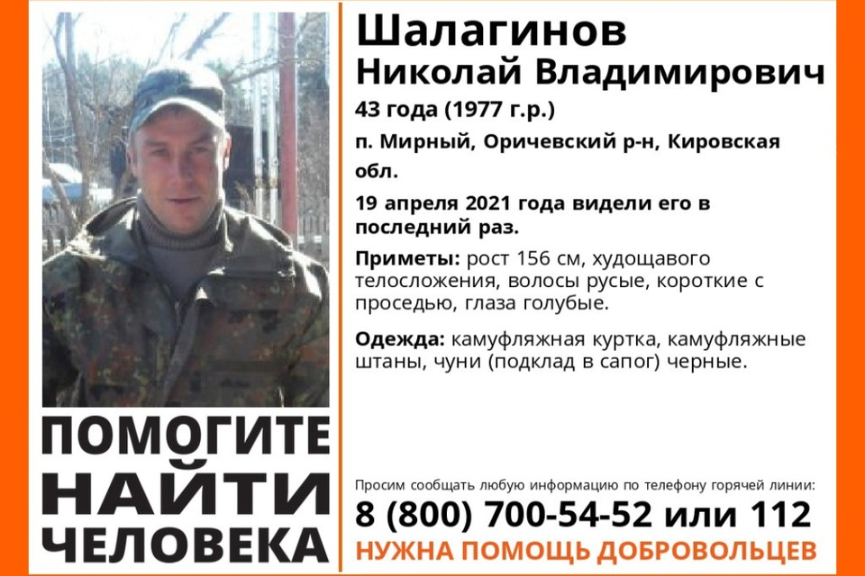 Любую информацию о пропавшем волонтеры просят сообщать по телефонам: 02 или 112. Фото: vk.com/lizaalert_kirov