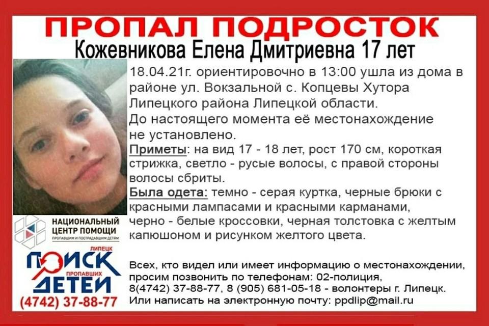 Под Липецком пропала 17-летняя девушка