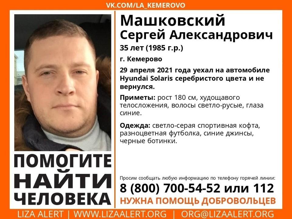 """В Кузбассе пропал 35-летний мужчина. Фото: ПСО """"Лиза Алерт"""" Кузбасс."""