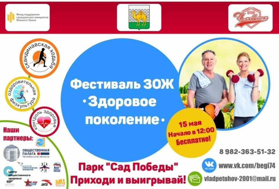 """Фестиваль """"Здоровое поколение"""" пройдет в Челябинске 15 мая."""