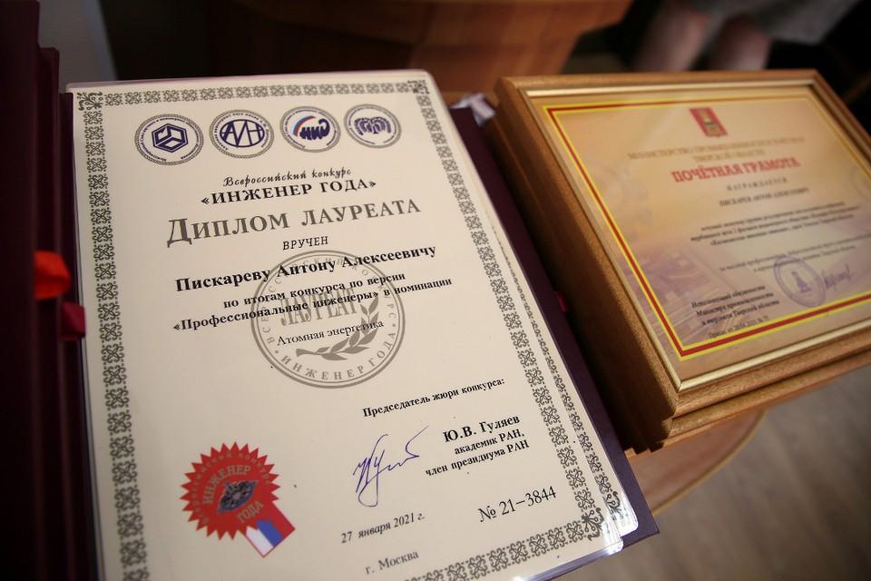 В число победителей и лауреатов XXI Всероссийского конкурса «Инженер года - 2020» вошли 39 специалистов из нашего региона. Фото: ПТО