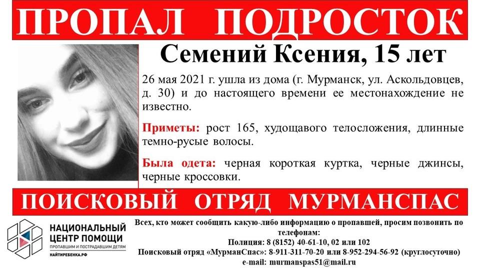 Ксению ищут с 26 мая. Фото: vk.com/murmanspas51