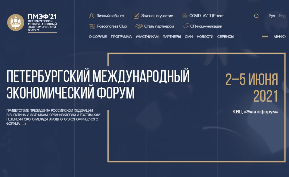 Петербургский международный экономический форум пройдет 2-5 июня