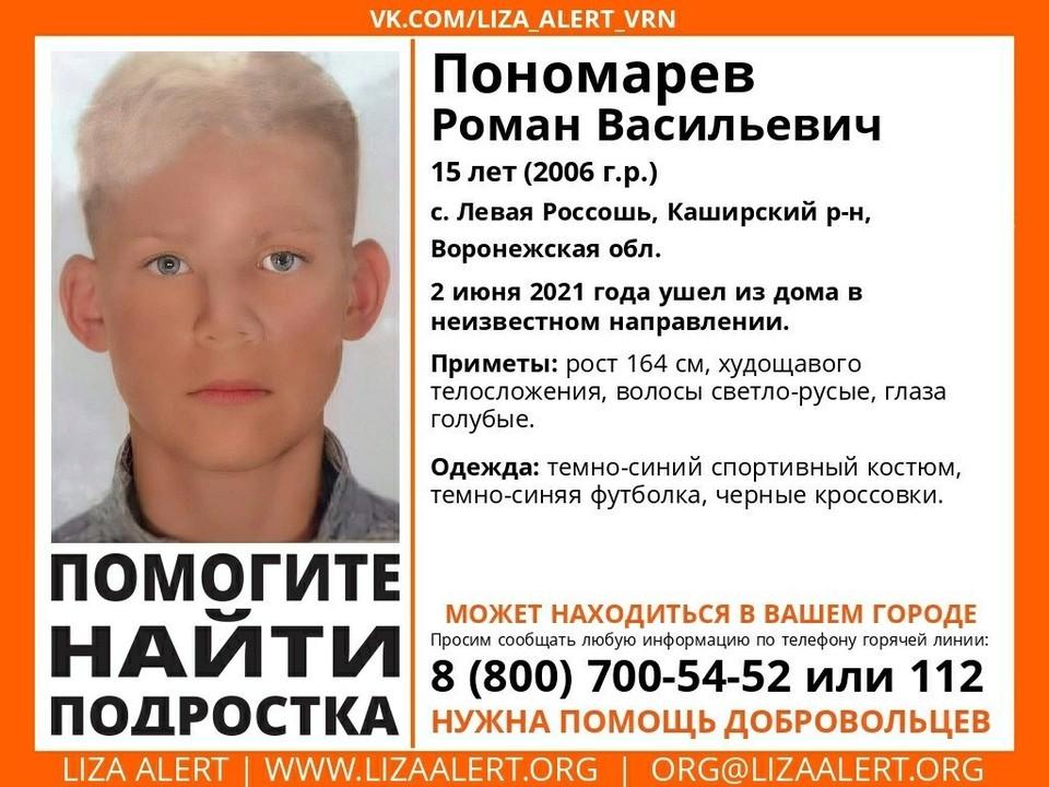 Романа Пономарева ищут со 2 июня.