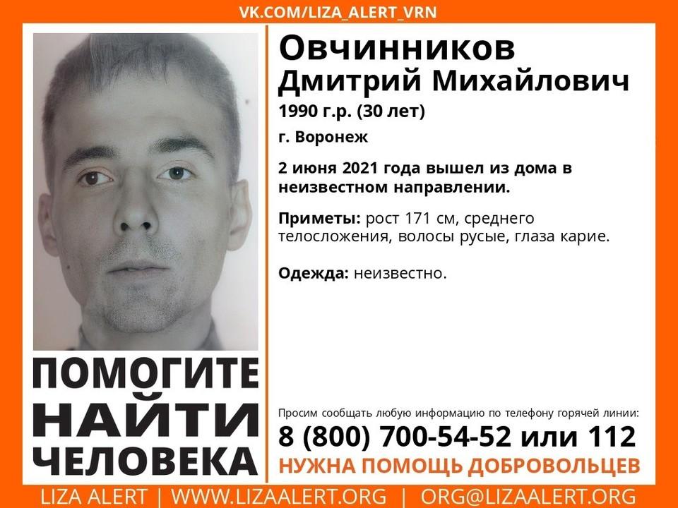 Дмитрия Овчинникова уже двое суток разыскивают родственники.