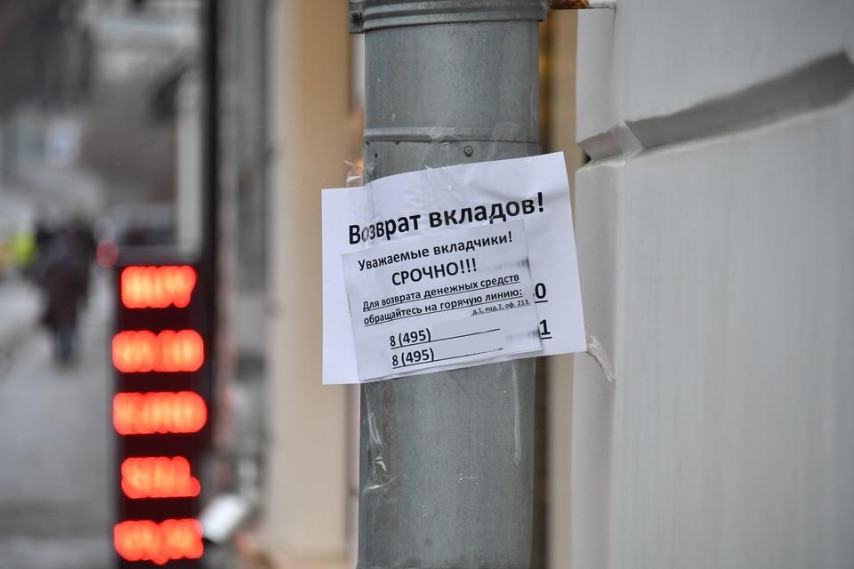 Воронежцы надеются вернуть свои деньги