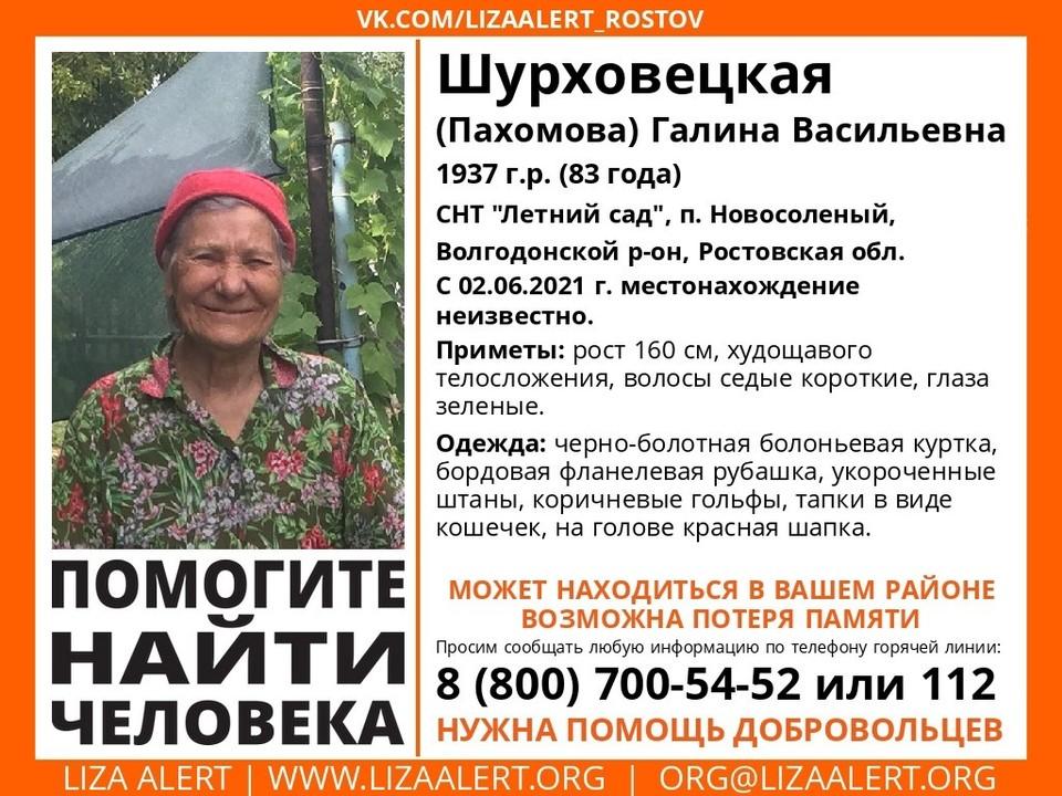 """83-летняя женщина из Волгодонского района могла потерять память и не найти дороги домой. Фото: группа поискового отряда """"ЛизаАлерт Юг""""."""